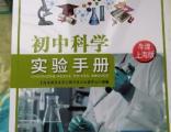 转让初中科学实验手册