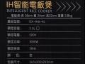 【搞定了!】MaiKaNuo【养生煲】:水素水IH