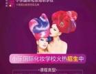 学化妆为什么要去专业化妆培训学校渭南小乐全国连锁化妆培训