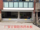 防汛挡水板厂家订做车库专用防水挡板防淹门挡水墙堵水板