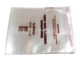 【厂家供应】OPP口罩袋  饰品袋   玩具袋  平口袋