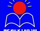 日语高考冲刺,日语考级!日本留学 新东升培训
