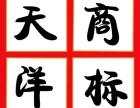 南通海门商标注册 海门注册商标 哪里