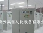 承接常州PLC控制柜,电气服务外包,自动化设备改造