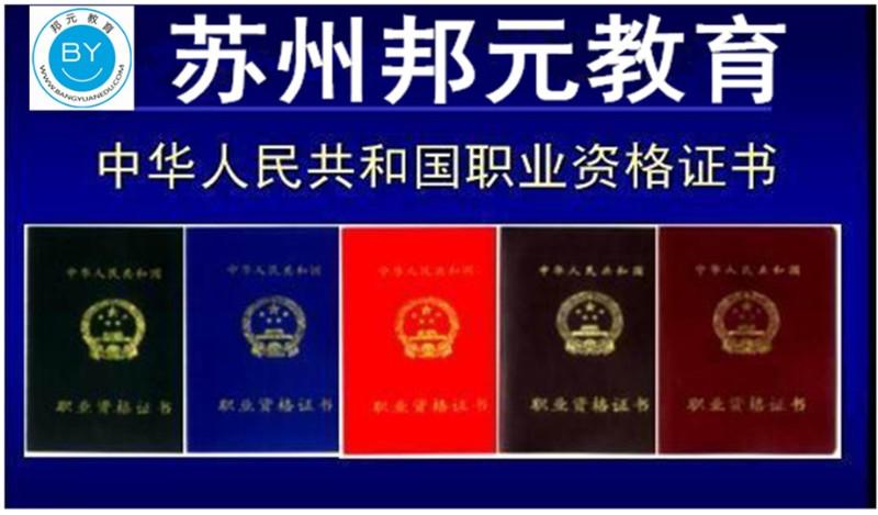 苏州电工培训 中级284 高级494 享受国家补贴 邦元教育