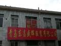 城阳王沙路95号太平庄车站旁吉店出租