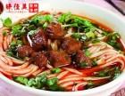 台湾牛肉面培训 学台湾牛肉面培训机构学牛肉面短期培训