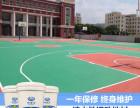 球场基础装修建材施工水泥地丙烯酸面漆地垫塑胶材料篮球场