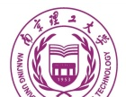 2016年南京理工大学自考招生开始了(学历+技能+签协议包就