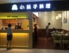 重庆小玩子料理加盟费多少钱选择加盟小玩子料理多久能回本?