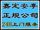 上海嘉定安亭上门服务 电脑维修监控安装网络维修硬盘数据恢复