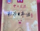 英语不好换日语高考一样考高分学日语就选新东升培训