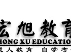 成人教育(高起专、高起本、专起本)