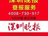 深圳晚报个人公司证件遗失登报挂失证件遗失声明公告