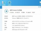 联想正宗AMD_三A平台高档电脑