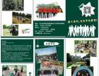 中山拓展基地 奇彩中国-团队训练拓展凝聚圣者至精至专至纯