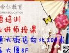 南通帝仁教育韩语学习班无基础出国留学学会为止