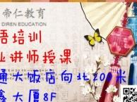 南通韩语培训韩语学校韩语学习班无基础韩语培训学校