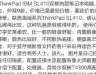 联想Thinkpad SL410商务电脑