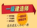 北京消防工程师 安全工程师 环评师培训