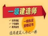 上海建造师 一级消防工程师 造价工程师培训