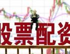 廣州股票配資代理平臺