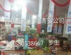 惠州超市专业清货公司,龙门百货超市短期专业清货公司
