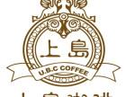 上岛咖啡加盟多少钱 利润有多少 加盟上岛咖啡前景可观吗