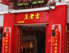 王老吉凉茶店投资费用王老吉凉茶店加盟需要什么条件