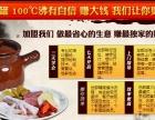 100 沸瓦罐快餐诚邀加盟加盟条件