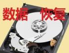珠海数据恢复专业拯救硬盘/U盘/手机资料