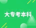 广东地区自考 成教 远程网络教育的机构,学历提升
