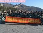 2017哈尔滨冬令营相约北京名校励志冬令营