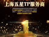 上海淘宝天猫代运营 宝翔电商