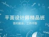 深圳平面设计培训,广告设计培训,AI,CDR,C4D培训
