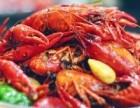 红盔甲小龙虾实体店加盟