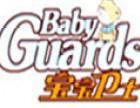 宝宝卫士婴儿纸巾加盟