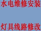 郑州金水区专业水电工维修 灯具电路安装
