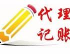 南昌专业代理公司注册代理记账包您满意