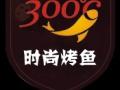300度烤鱼加盟,300 烤鱼