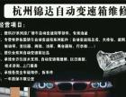 杭州自动变速箱维修