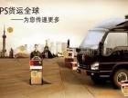 菏泽UPS快递公司,菏泽UPS国际快递公司到美国,欧洲,日本