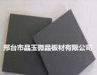 压延微晶板价格 优质压延微晶板