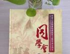 镇江纪念册制作/团体毕业/聚会纪念册设计制作
