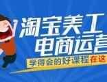 龙岗龙城淘宝电商运营培训班,开网店线下面授培训