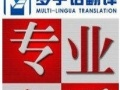 上海展会展览翻译、商务谈判翻译、旅游陪同翻译