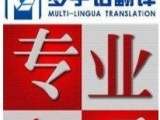 上海翻译公司英语日语韩语俄语证件翻译出生证学历论
