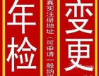 青浦区练塘附近低价快速注册公司解异常非正常找李会计跑税务