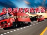 北京整车零担 搬家行李托运 电动车 红酒托运 全国货物运输