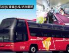 大巴)汕头到深圳宝安直达汽车(发车时刻表)几小时到+多少钱?